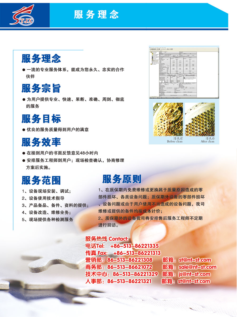 服务理念1-2.jpg