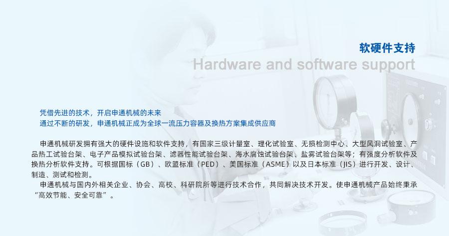 软硬件支持.jpg